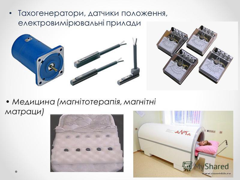 Тахогенератори, датчики положення, електровимірювальні прилади Медицина (магнітотерапія, магнітні матраци)
