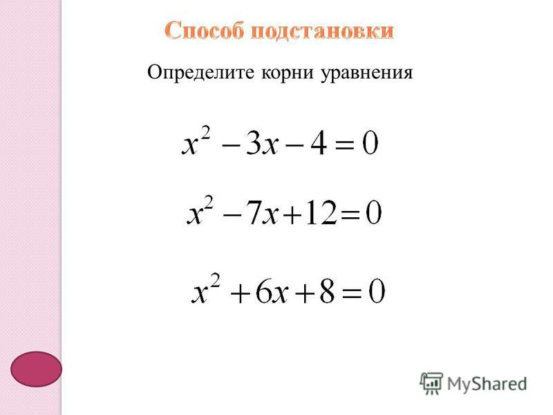 Определите корни уравнения