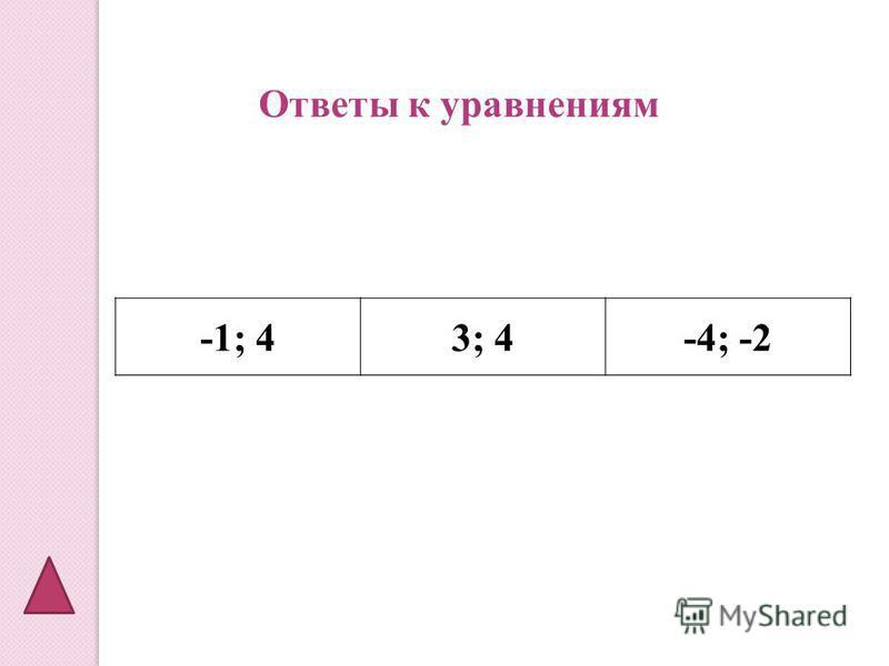 Ответы к уравнениям -1; 43; 4-4; -2