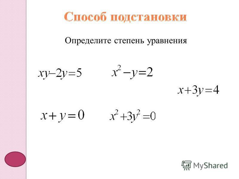 Определите степень уравнения