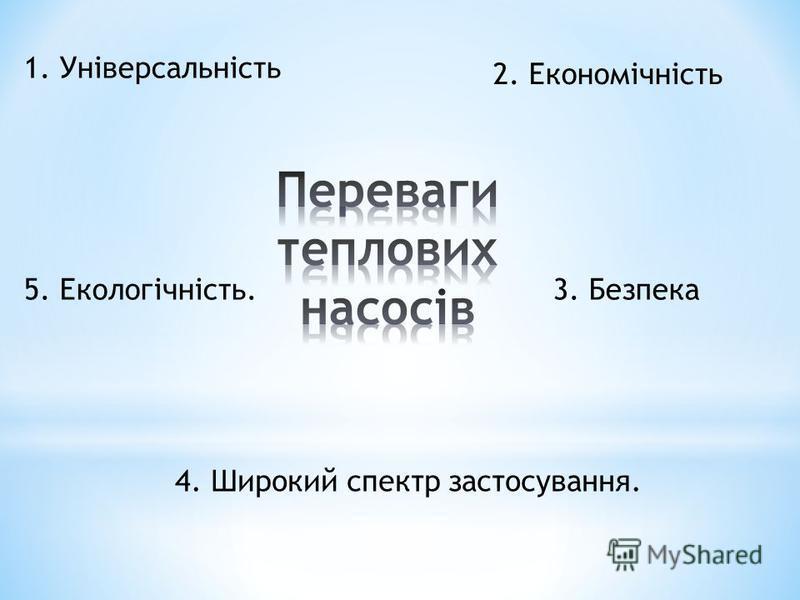 2. Економічність 4. Широкий спектр застосування. 5. Екологічність. 1. Універсальність 3. Безпека