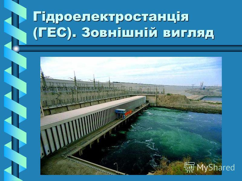 Гідроелектростанція (ГЕС). Зовнішній вигляд