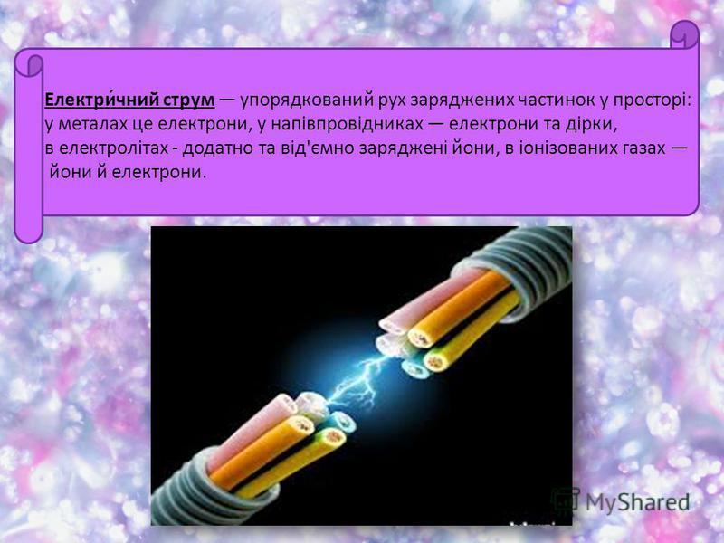 Електри́чний струм упорядкований рух заряджених частинок у просторі: у металах це електрони, у напівпровідниках електрони та дірки, в електролітах - додатно та від'ємно заряджені йони, в іонізованих газах йони й електрони.