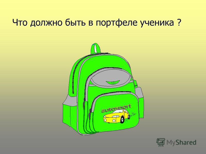 Что должно быть в портфеле ученика ?