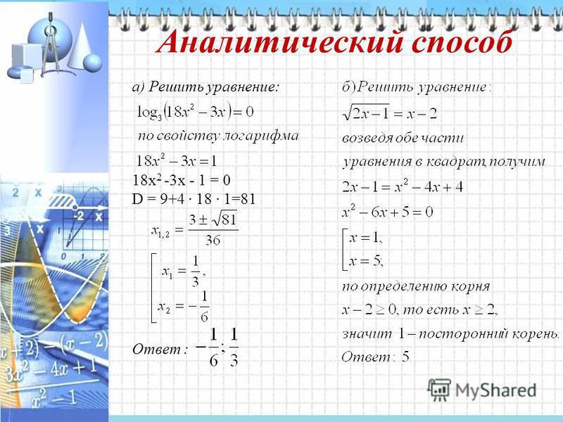 Аналитический способ а) Решить уравнение: 18 х 2 -3 х - 1 = 0 D = 9+4 18 1=81 Ответ :