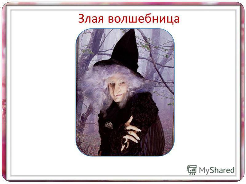 Злая волшебница