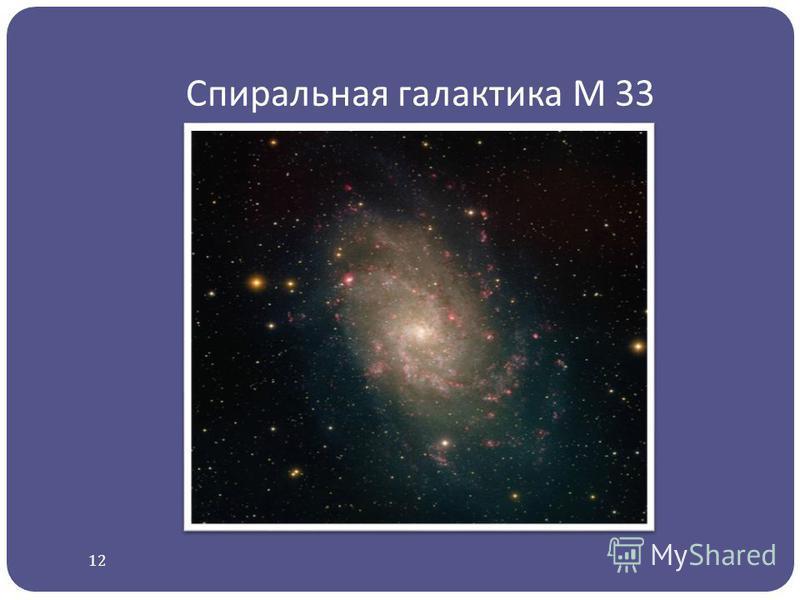 Спиральная галактика М 33 12