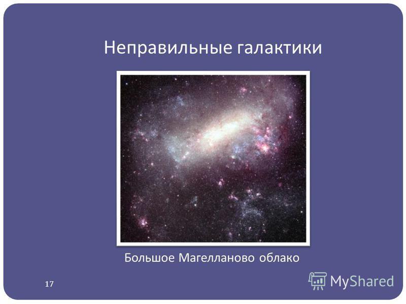 Неправильные галактики Большое Магелланово облако 17