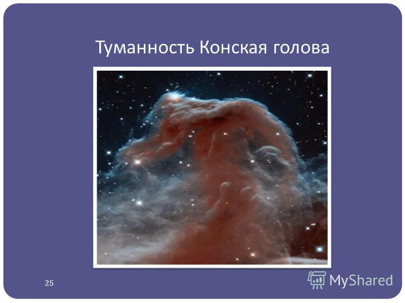 Туманность Конская голова 25