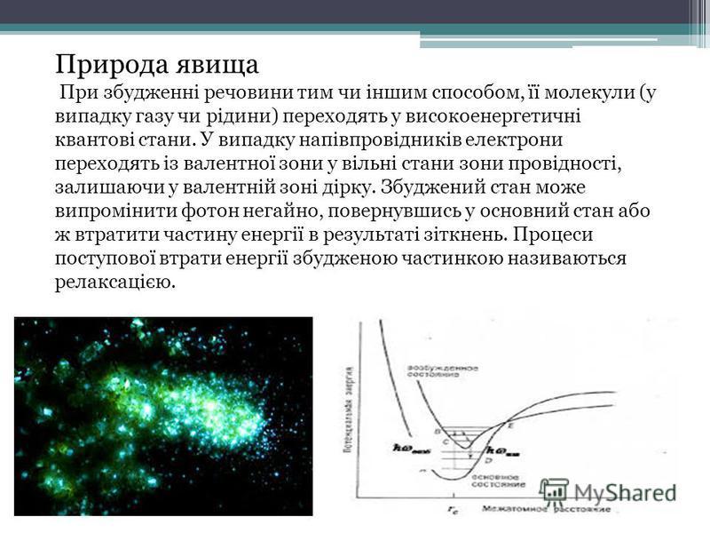 Природа явища При збудженні речовини тим чи іншим способом, її молекули (у випадку газу чи рідини) переходять у високоенергетичні квантові стани. У випадку напівпровідників електрони переходять із валентної зони у вільні стани зони провідності, залиш
