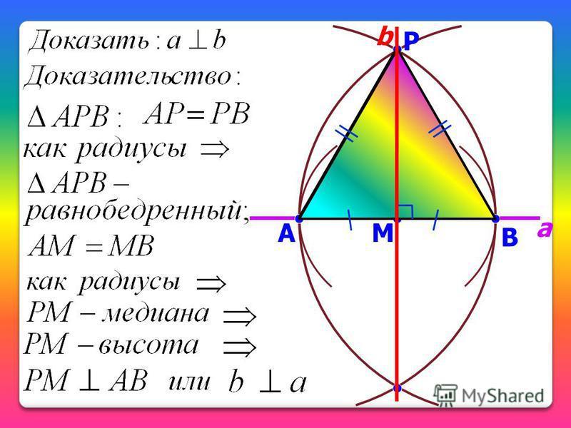 В А a b M Р