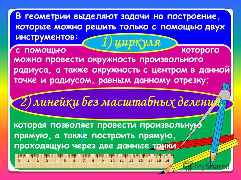 В геометрии выделяют задачи на построение, которые можно решить только с помощью двух инструментов: I IIII I IIII I IIII I IIII I IIII I IIII I IIII I IIII I IIII I IIII I IIII I IIII I IIII I IIII I IIII I IIII I IIII I IIII I IIII I IIII I IIII I I