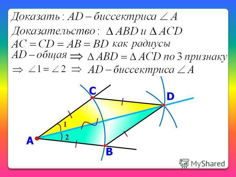 А D С B 1 2