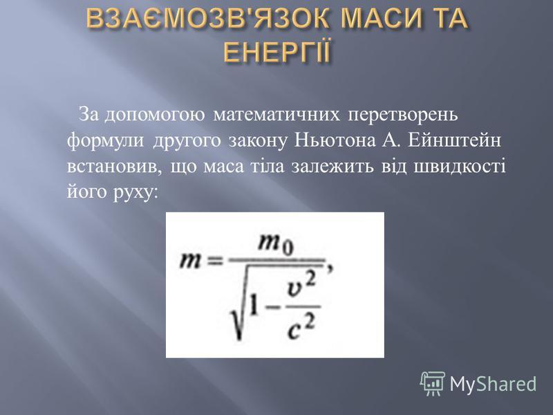 За допомогою математичних перетворень формули другого закону Ньютона А. Ейнштейн встановив, що маса тіла залежить від швидкості його руху :