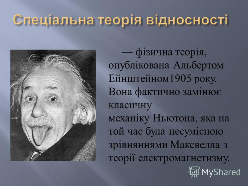 фізична теорія, опублікована Альбертом Ейнштейном 1905 року. Вона фактично замінює класичну механіку Ньютона, яка на той час була несумісною зрівняннями Максвелла з теорії електромагнетизму.