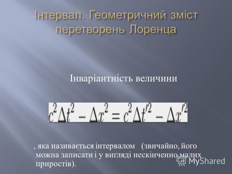 Інваріантність величини, яка називається інтервалом ( звичайно, його можна записати і у вигляді нескінченно малих приростів ).