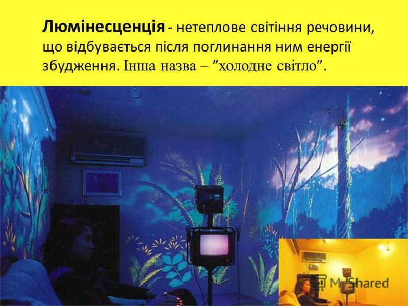 Люмінесценція - нетеплове світіння речовини, що відбувається після поглинання ним енергії збудження. Інша назва – холодне світло.