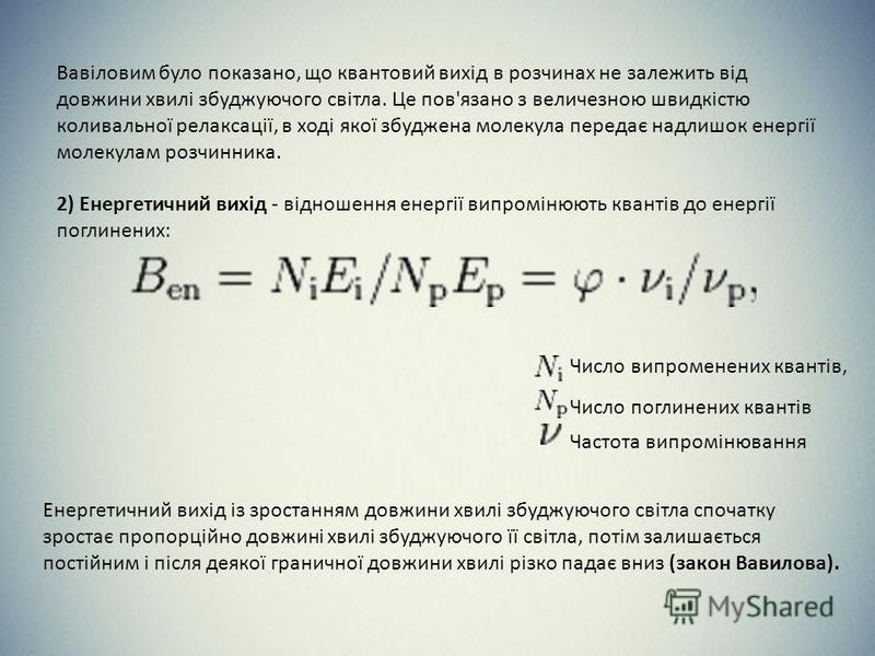 Вавіловим було показано, що квантовий вихід в розчинах не залежить від довжини хвилі збуджуючого світла. Це пов'язано з величезною швидкістю коливальної релаксації, в ході якої збуджена молекула передає надлишок енергії молекулам розчинника. 2) Енерг