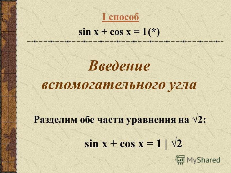 I способ sin x + cos x = 1(*) Введение вспомогательного угла Разделим обе части уравнения на 2: sin x + cos x = 1   2 ) =,