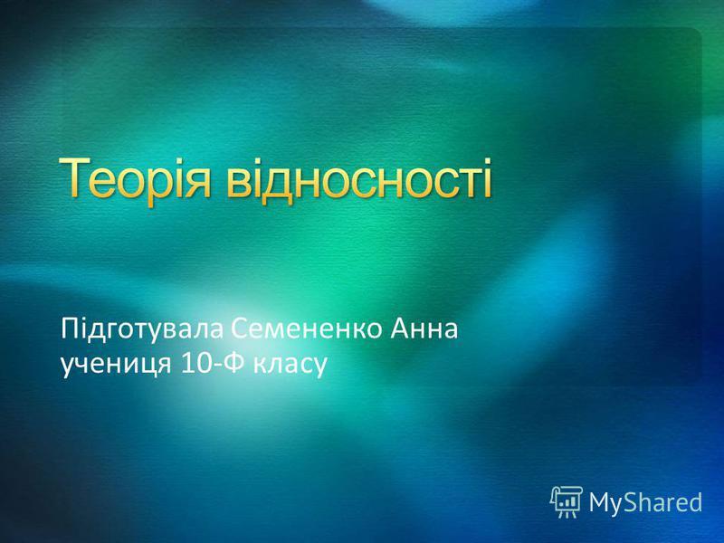 Підготувала Семененко Анна учениця 10-Ф класу