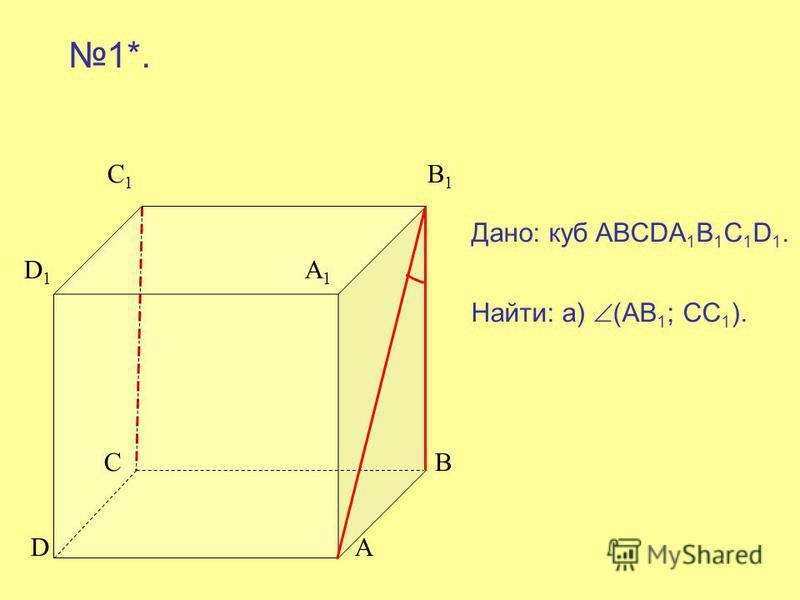 С 1 B 1 D 1 A 1 C B D A 1*. Дано: куб ABCDA 1 B 1 C 1 D 1. Найти: а) (АВ 1 ; СС 1 ).