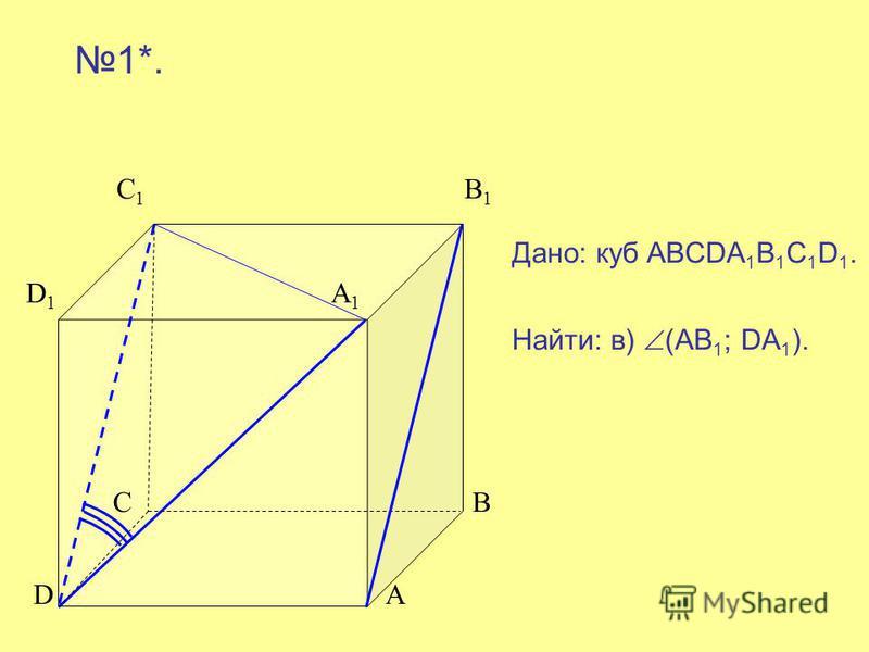 С 1 B 1 D 1 A 1 C B D A 1*. Дано: куб ABCDA 1 B 1 C 1 D 1. Найти: в) (АВ 1 ; DA 1 ).