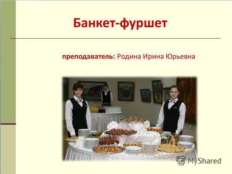 Банкет-фуршет преподаватель: Родина Ирина Юрьевна
