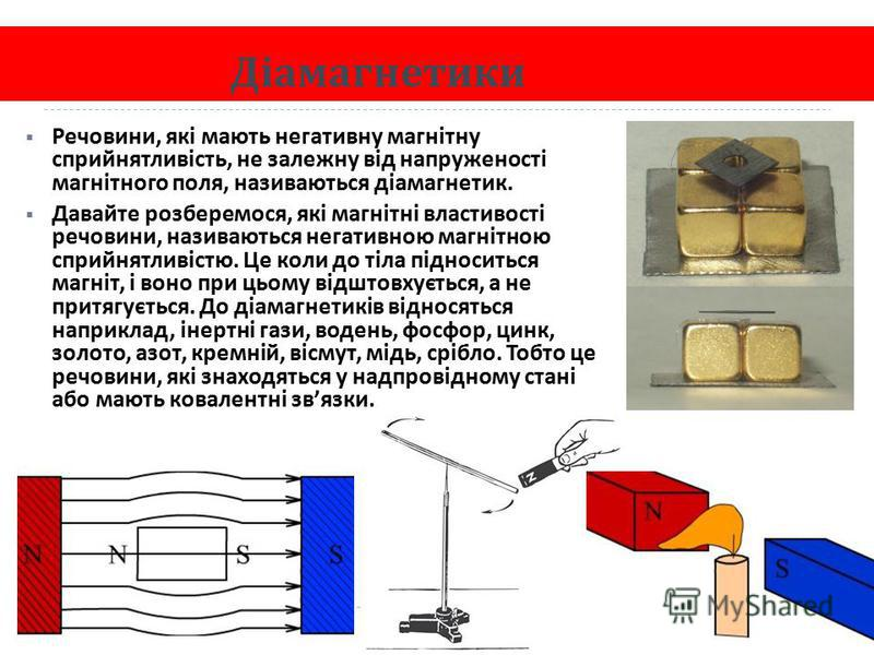 Діамагнетики Речовини, які мають негативну магнітну сприйнятливість, не залежну від напруженості магнітного поля, називаються діамагнетик. Давайте розберемося, які магнітні властивості речовини, називаються негативною магнітною сприйнятливістю. Це ко
