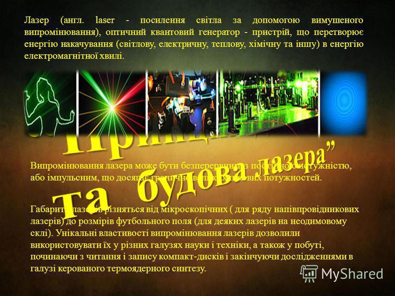 Лазер (англ. laser - посилення світла за допомогою вимушеного випромінювання), оптичний квантовий генератор - пристрій, що перетворює енергію накачування (світлову, електричну, теплову, хімічну та іншу) в енергію електромагнітної хвилі. Габарити лазе
