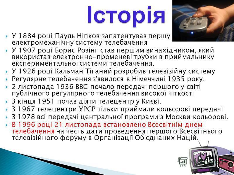 У 1884 році Пауль Ніпков запатентував першу електромеханічну систему телебачення У 1907 році Борис Розінг став першим винахідником, який використав електронно-променеві трубки в приймальнику експериментальної системи телебачення. У 1926 році Кальман
