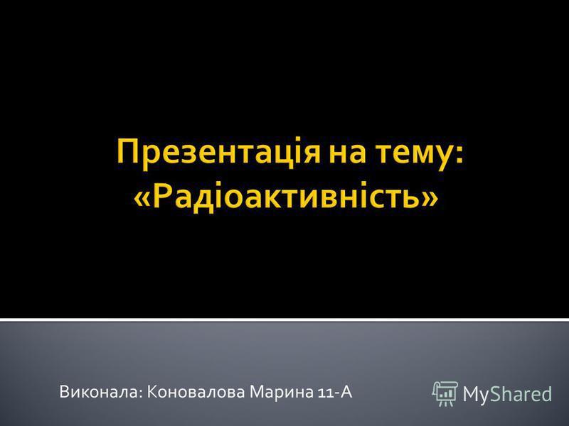 Виконала: Коновалова Марина 11-А