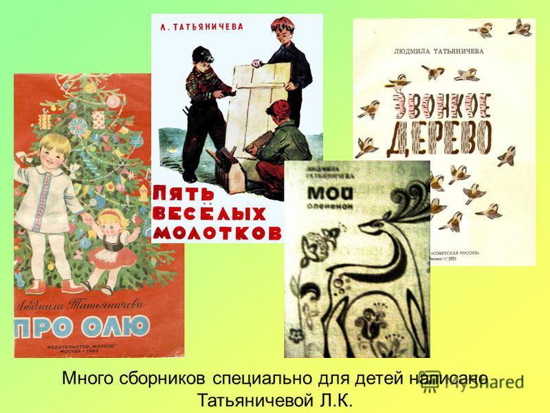 Много сборников специально для детей написано Татьяничевой Л.К.