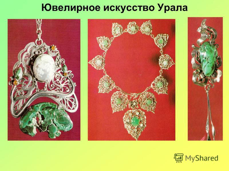 Ювелирное искусство Урала