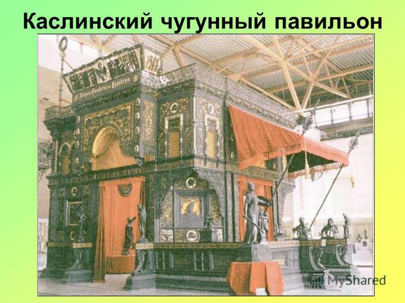 Каслинский чугунный павильон