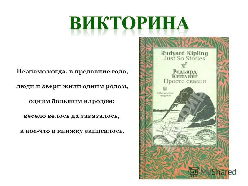 Незнамо когда, в предавние года, люди и звери жили одним родом, одним большим народом: весело велось да за казалось, а кое-что в книжку записалось.