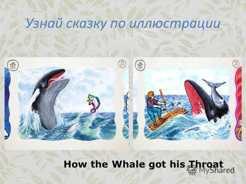 Узнай сказку по иллюстрации How the Whale got his Throat