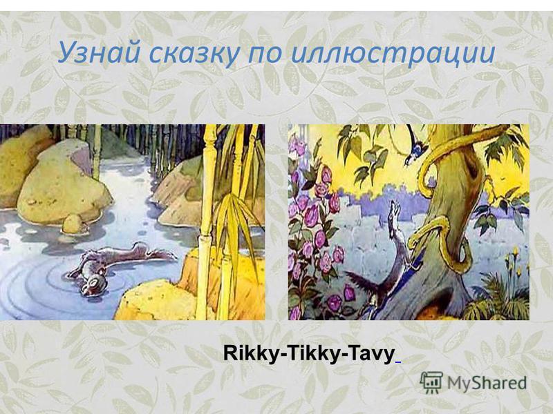 Узнай сказку по иллюстрации Rikky-Tikky-Tavy