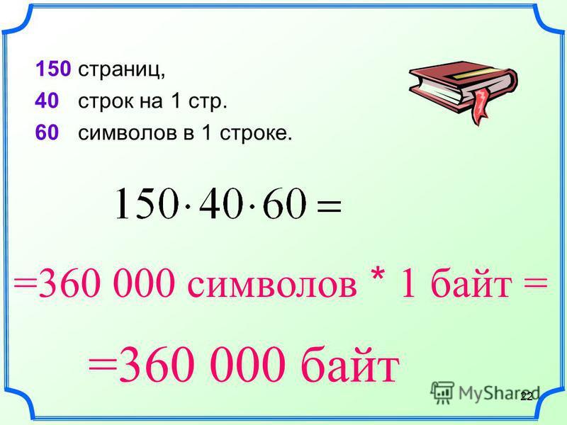 22 150 страниц, 40 строк на 1 стр. 60 символов в 1 строке. =360 000 символов * 1 байт = =360 000 байт