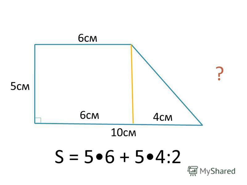 6 см 5 см 10 см ? S = 56 + 54:2 6 см 4 см