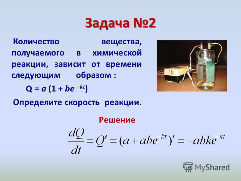 Задача 2 Количество вещества, получаемого в химической реакции, зависит от времени следующим образом : Q = a (1 + be –kt ) Определите скорость реакции. Решение