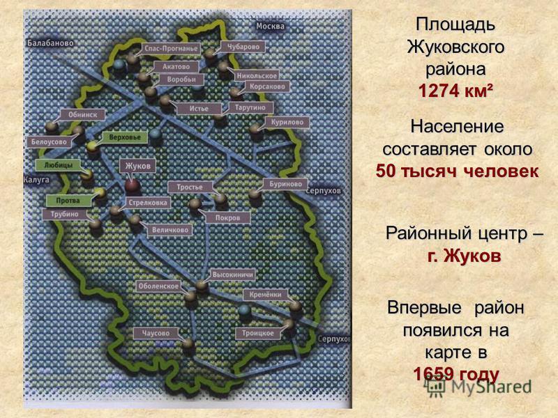 Районный центр – г. Жуков Площадь Жуковского района 1274 км² Население составляет около 50 тысяч человек Впервые район появился на карте в 1659 году