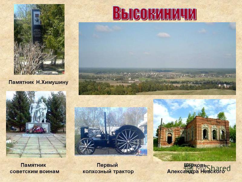 Памятник Н.Химушину Памятник советским воинам Первый колхозный трактор Церковь Александра Невского