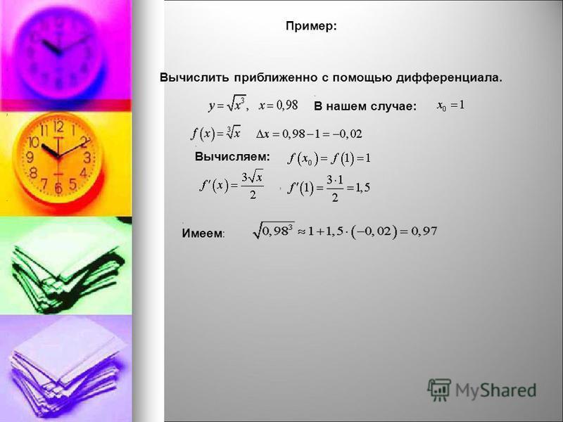 Пример: Вычислить приближенно с помощью дифференциала.. В нашем случае:,,. Вычисляем: ;,. Имеем :.