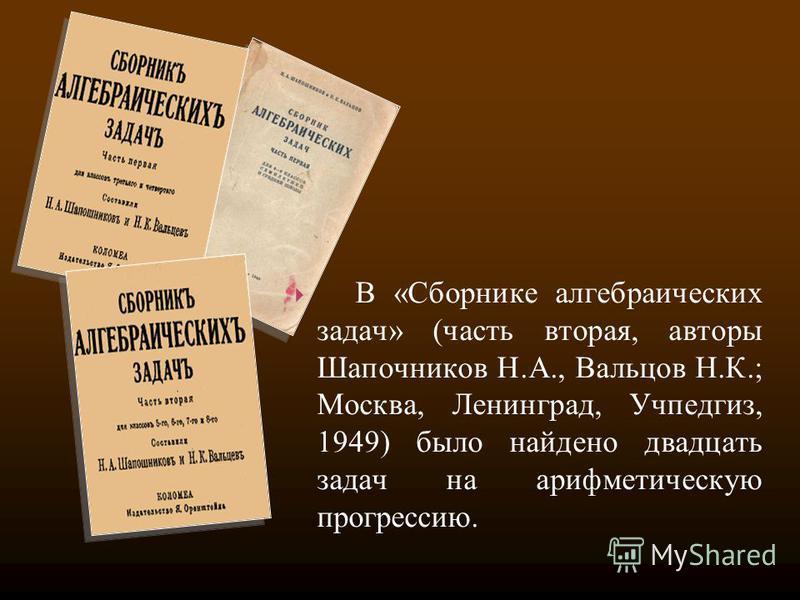 В «Сборнике алгебраических задач» (часть вторая, авторы Шапочников Н.А., Вальцов Н.К.; Москва, Ленинград, Учпедгиз, 1949) было найдено двадцать задач на арифметическую прогрессссссию.