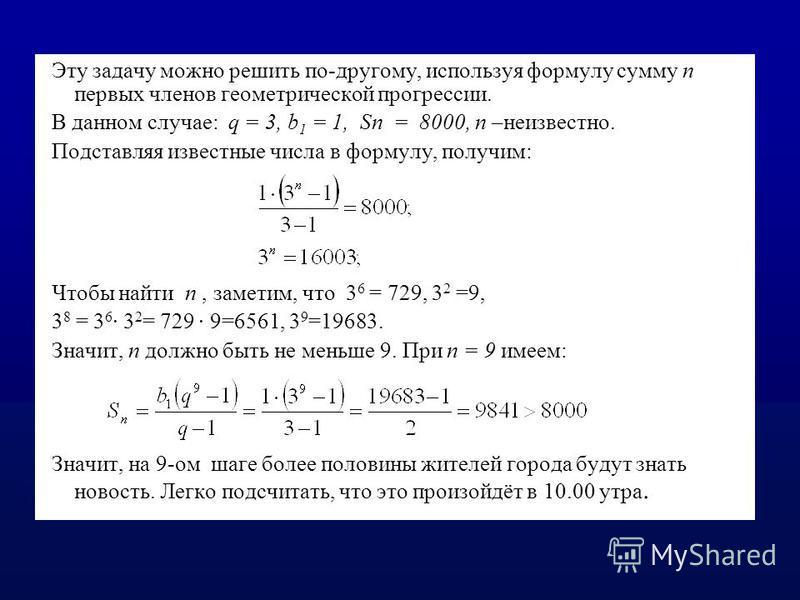 Эту задачу можно решить по-другому, используя формулу сумму n первых членов геометрической прогрессссссии. В данном случае: q = 3, b 1 = 1, Sn = 8000, n –неизвестно. Подставляя известные числа в формулу, получим: Чтобы найти n, заметим, что 3 6 = 729