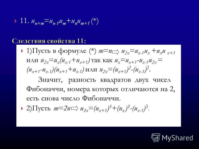 1)Пусть в формуле (*) m=n u 2n =u n-1 u n +u n u n+1 или u 2n =u n (u n-1 +u n+1 ) так как u n =u n+1 -u n-1 u 2n = (u n+1 -u n-1 )(u n+1 +u n-1 ) или u 2n =(u n+1 ) 2 -(u n-1 ) 2. Значит, разность квадратов двух чисел Фибоначчи, номера которых отлич