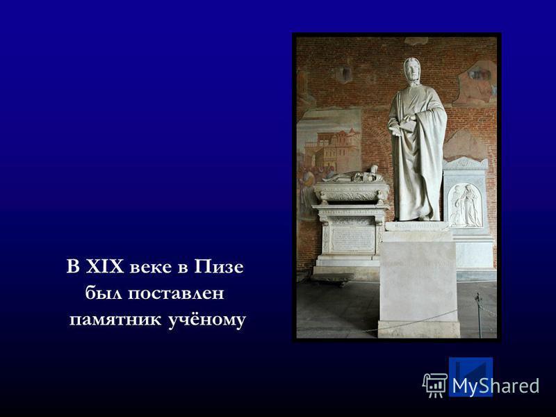 В XIX веке в Пизе был поставлен памятник учёному