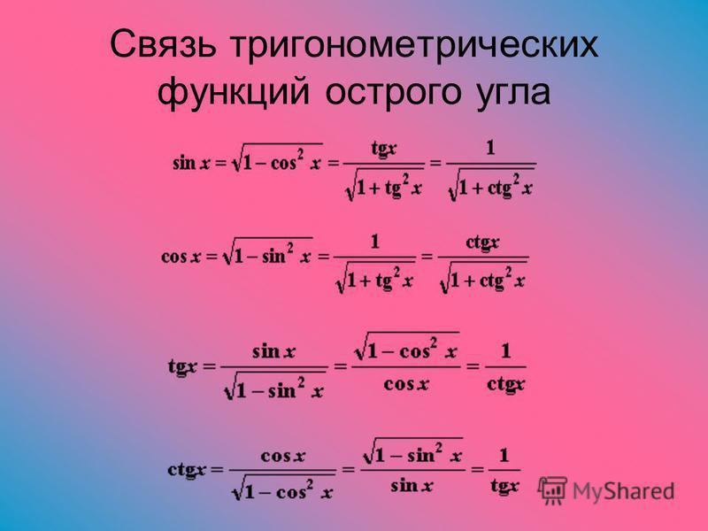 Связь тригонометрических функций острого угла