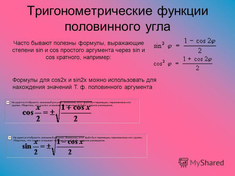 Тригонометрические функции половинного угла Часто бывают полезны формулы, выражающие степени sin и cos простого аргумента через sin и cos кратного, например: Формулы для cos2x и sin2x можно использовать для нахождения значений Т. ф. половинного аргум