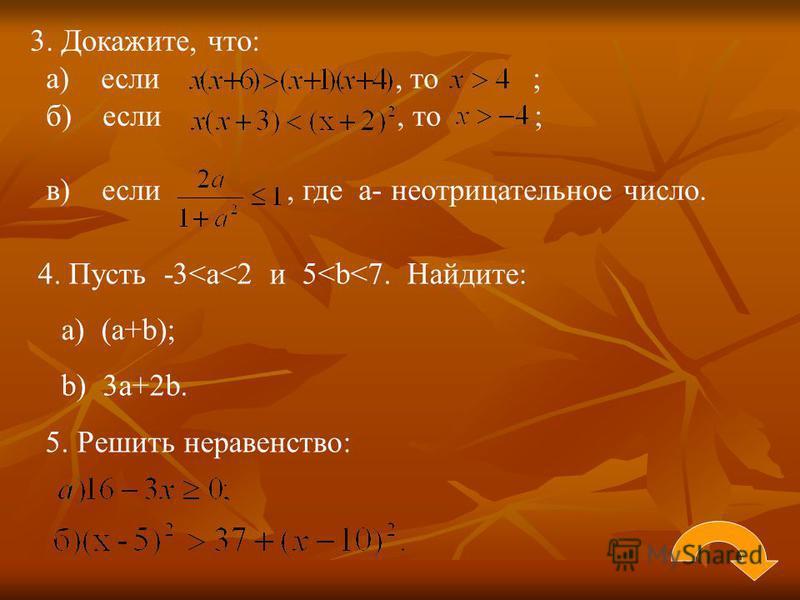Дидактический материал 1. Найдите наибольшее целое число x, удовлетворяющее неравенству: 2. Пусть а<b. Сравните числа: